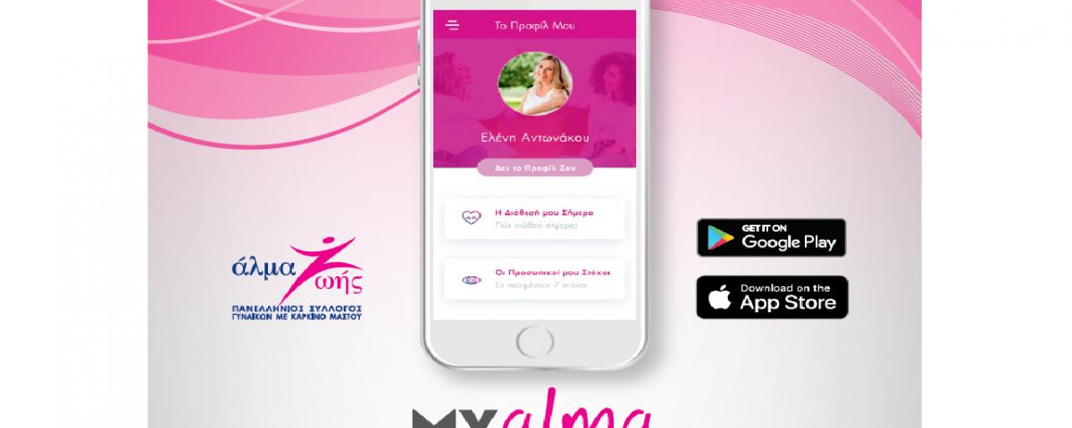 υπενθύμιση app dating 100 ιστοσελίδα dating